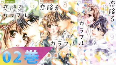 KoiFuru Colorful Zenbu Kimi Hajimete 第02巻 – 少女マンガ 2019
