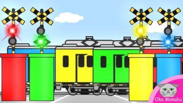 【踏切 アニメ】Learn colors for kids  with train railroad crossing ふみきりと電車で英語の色覚え