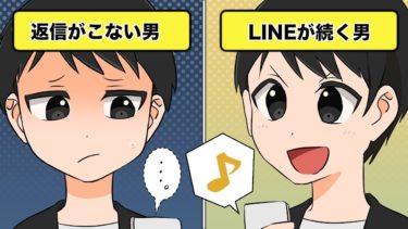 【漫画】女性から早く返信が来る!モテる男のLINEテクニック【イヴイヴ漫画】