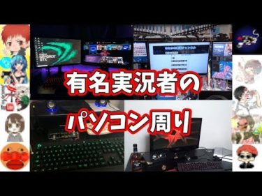 ゲーム実況者のPC周り勝手に見まくる【私現役PC屋です】