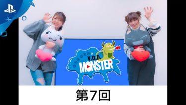 【PS Video】映画・アニメをピックアップ!『ゆうきのぞみのV.O.D.モンスター』第7回配信