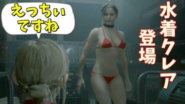 【バイオRE2】待望の水着クレア新登場   #66【ゲーム実況】バイオハザード RE2 Mods Claire Bikini