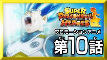 【SDBH第10話】反撃!猛攻!悟空とベジータ!【スーパードラゴンボールヒーローズ プロモーションアニメ】