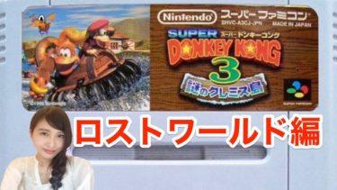 【アクション】スーパードンキーコング3(SFC)「ロストワールド」レトロゲーム実況LIVE【こたば】