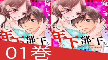 Shall I not? Lower younger and less boyfriend Full 女性マンガ 2019