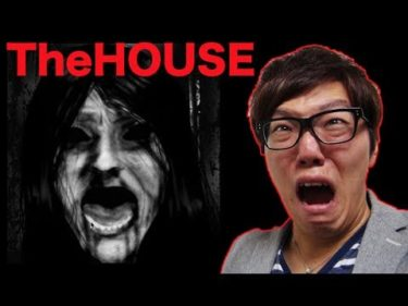ホラーゲーム『TheHOUSE』実況プレイで大発狂!