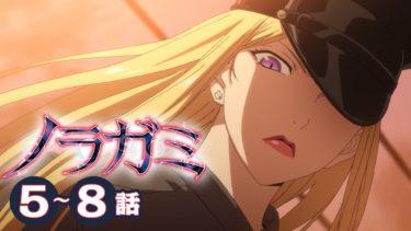 TVアニメ『ノラガミ』5〜8話 期間限定公開