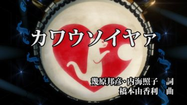 TVアニメ『さらざんまい』劇中歌「カワウソイヤァ」PV