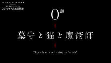 【期間限定】TVアニメ「ロード・エルメロイⅡ世の事件簿 -魔眼蒐集列車 Grace note-」|0話「墓守と猫と魔術師」