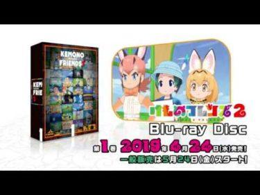 TVアニメ「けものフレンズ2」Blu-ray Disc 第1巻 WEB CM