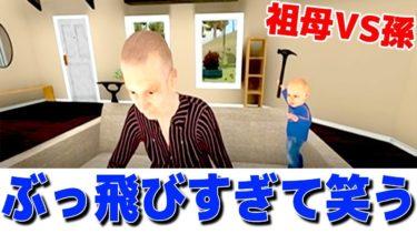 「暴走おばあちゃんvs.武器を持った孫」の今年で最もやばいゲームで笑う【2人実況】