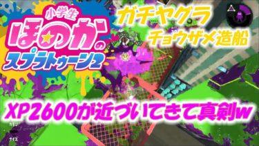 【ウデマエX】小6女子のゲーム実況 ガチヤグラ チョウザメ ダイナモローラーテスラ