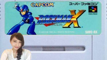 【アクション】ロックマンX「ハドーケン!!!」SFC レトロゲーム実況LIVE【こたば】