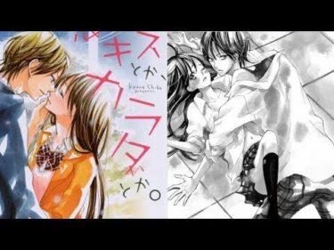 漫画 恋とか、キスとか、カラダとか 01巻