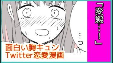 【恋愛漫画動画】少女イケメン高校生カップル話1巻2019 5ch(キュンTwitterマンガ)