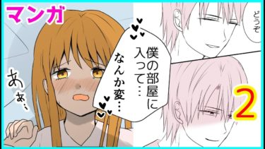 恋愛漫画動画1話 2019お持ち帰りカップル #2
