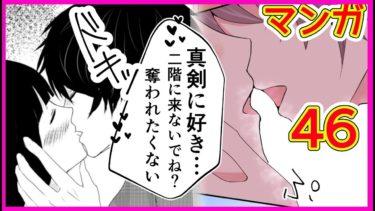 恋愛漫画キス1話 2019お持ち帰りカップル 5ch(面白いTwitter漫画)#46