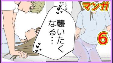 恋愛漫画1話 2019お持ち帰りカップル (面白いTwitter漫画)#6