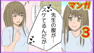 恋愛漫画1話 2019おすすめ完結 (面白いTwitter漫画)#3