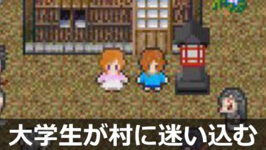 フリーホラーゲーム実況プレイ【 クイビト 】#1
