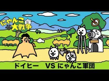 【アニメ】#1 ドイヒーくん VS にゃんこ軍団「にゃんこ大戦争」
