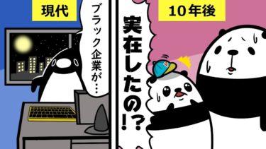 【アニメ】10年後の日本人には信じてもらえないこと