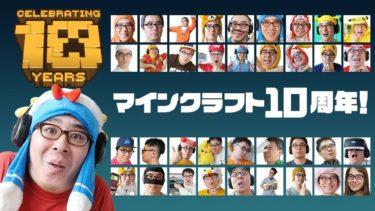 【セトクラ #158】マインクラフト10周年おめでとう!村人 vs 瀬戸弘司 ガチンコバトル勃発!