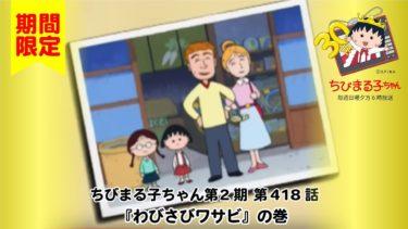 ちびまる子ちゃん アニメ 第2期 第418話『わびさびワサビ』の巻
