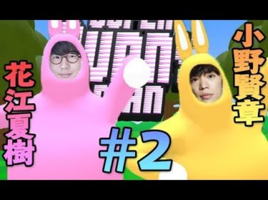 #2 声優2人がウサギのゲームで大暴走!【Super Bunny Man 実況】