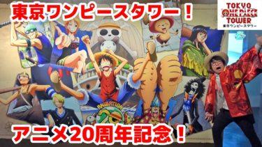 アニメ20周年記念の東京ワンピースタワーがすごい…!!TOKYO ONE PIECE TOWER