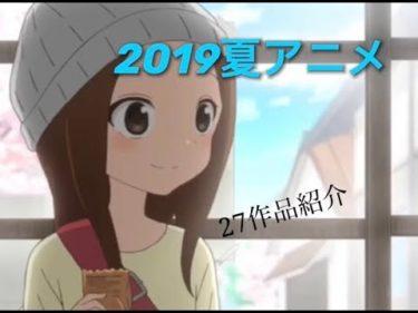 2019年夏アニメ〜作品一挙紹介〜