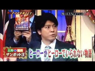 上川隆也 おすすめアニメ『ザンボット3』