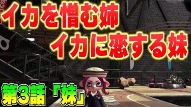 タコ物語第3話「妹」【スプラトゥーンアニメ】【スプラトゥーン2】