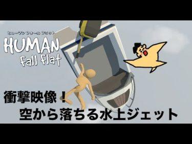 #34 ドイヒーくんのゲーム実況「ヒューマンフォールフラットその6」