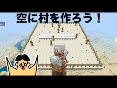 #36 ドイヒーくんのマイクラ実況「天空に村を建築」【ドイクラ・マインクラフト・ゲーム】
