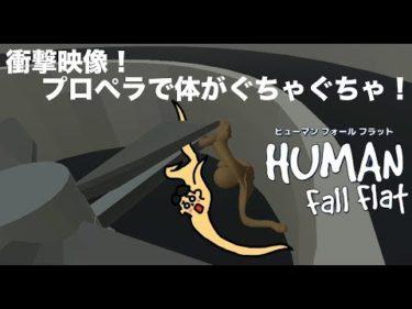 #39 ドイヒーくんのゲーム実況「ヒューマンフォールフラットその7」