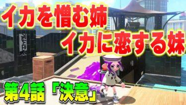 タコ物語第4話「決意」【スプラトゥーンアニメ】【スプラトゥーン2】
