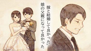 【漫画】泣ける話を漫画化してみた #4 一人娘の結婚式【マンガ動画】