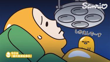 ぐでたまショートアニメ「歯科医師記念日」(5/2放送)