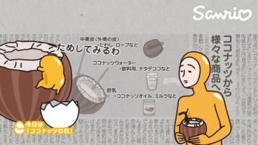 ぐでたまショートアニメ「ココナッツの日」(5/7放送)