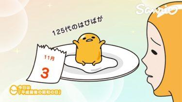 ぐでたまショートアニメ「平成最後の昭和の日」(4/29放送)
