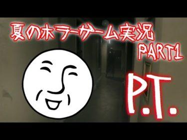 【ホラーゲーム実況】 クリアするまでやめれない!『P.T.』実況! #1 【__(アンダーバー)】