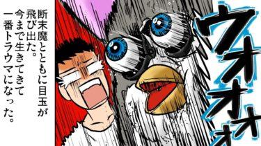 【笑える漫画】裏技を使ってファービーにイタズラ。ファービーの身に危険が迫る・・・(全3話)