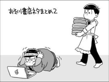 面白い漫画【おそ川書店ネタまとめ】