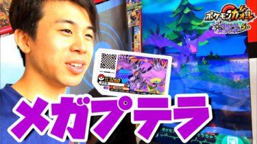 【メガシンカ!】ポケモンガオーレ ウルトラレジェンド5弾 ゲーム実況 でんせつ メガプテラ 進化 pokemon ga-ole ultra legend 5 game