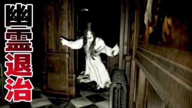 この家には悪霊が棲みついているそうです、除霊しましょう。【2人実況】