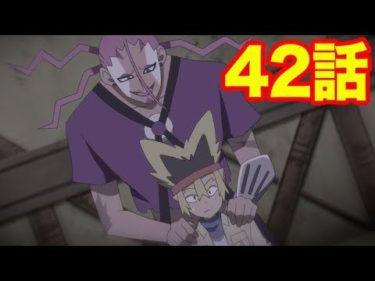 【アニメ ゾイドワイルド】強襲! 暁のドレイク 42話