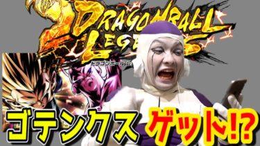 【ドラゴンボールレジェンズ】レジェンズガシャ!ゴテンクスゲット!?【フリーザ様のゲーム実況】