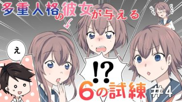 【漫画】多重人格の彼女を好きになりました 第4話「シズクVS成田全国模試バトル!」(萌える恋愛漫画)【マンガ動画】