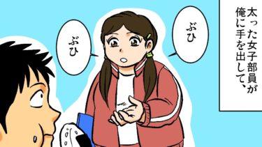 【笑える漫画】太った女子が「ぶひぶひ」言いながら俺に近づいて来た。お腹が空いているのだと思いオニギリを手渡すと・・・(全3話)